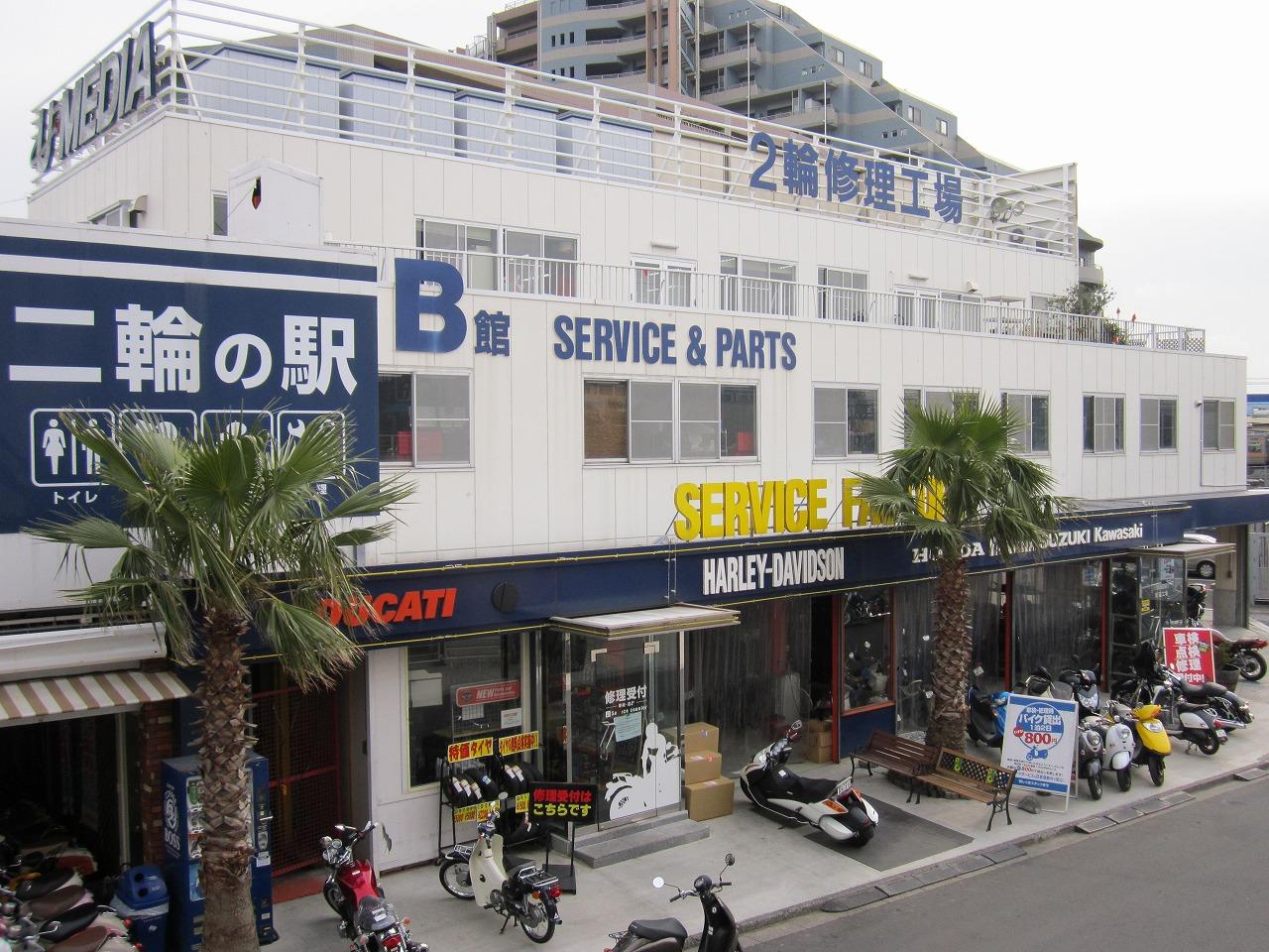 湘南修理工場