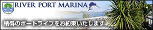 RIVER PORT MARINA