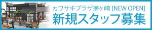カワサキプラザ茅ヶ崎 [NEW OPEN] 新規スタッフ募集