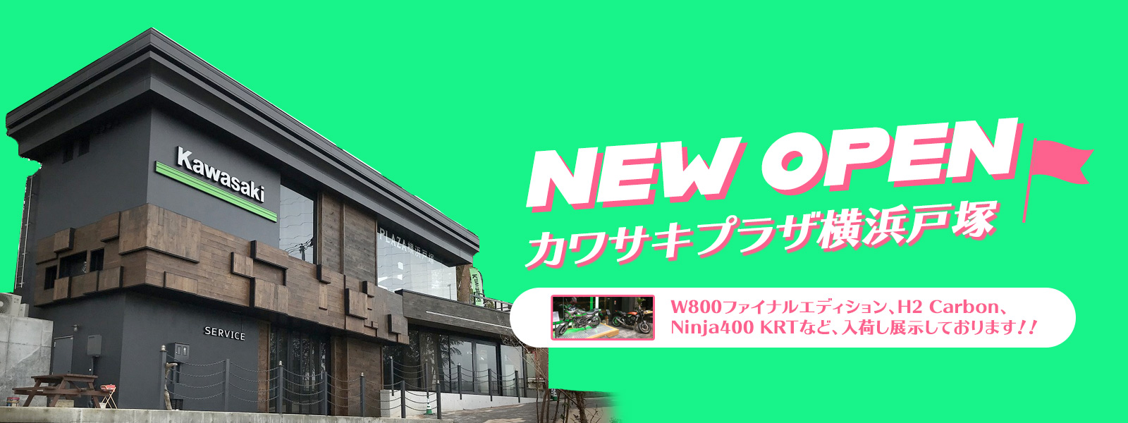 NEW OPEN カワサキプラザ横浜戸塚